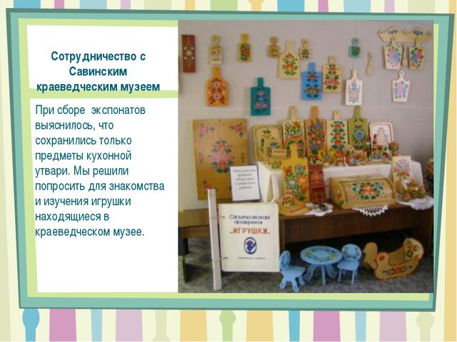 Сотрудничество с Савинским краеведческим музеем При сборе экспонатов выяснило...