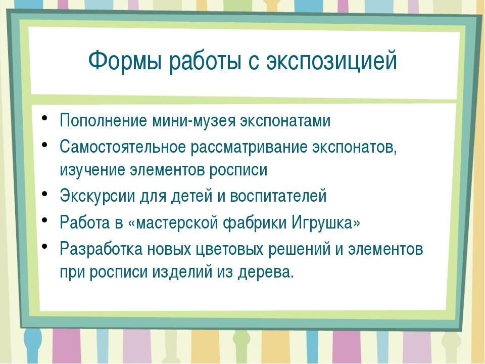 Формы работы с экспозицией Пополнение мини-музея экспонатами Самостоятельное...