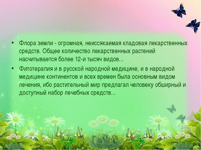 Флора земли - огромная, неиссякаемая кладовая лекарственных средств. Общее ко...