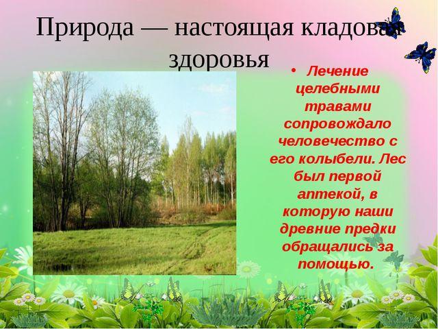 Природа — настоящая кладовая здоровья Лечение целебными травами сопровождало...
