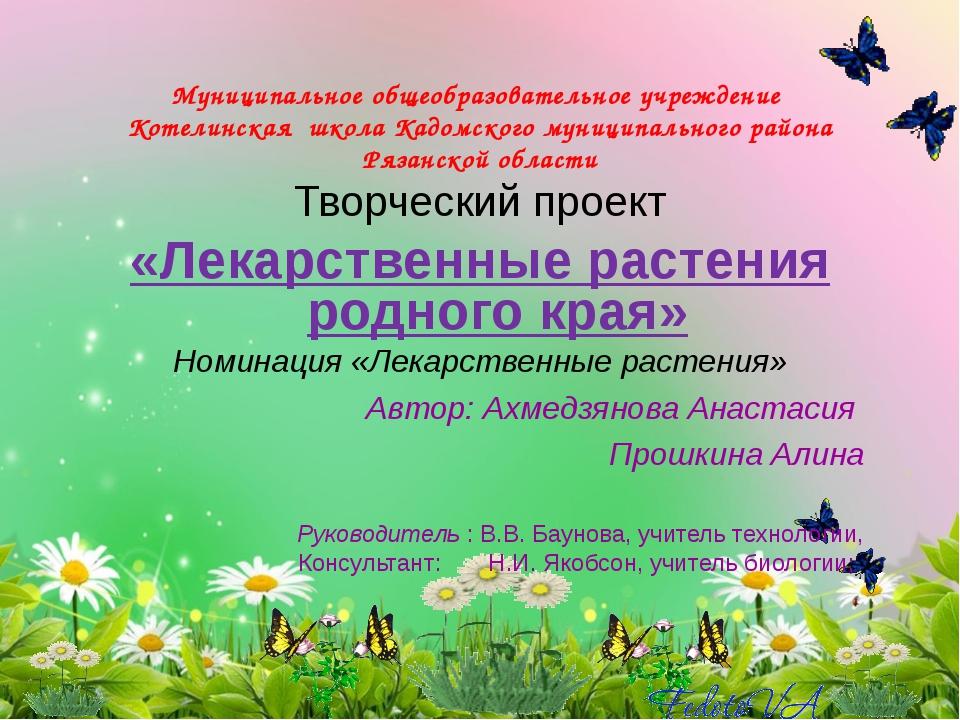 Муниципальное общеобразовательное учреждение Котелинская школа Кадомского мун...