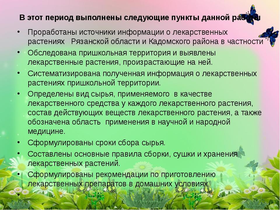 Проработаны источники информации о лекарственных растениях Рязанской области...