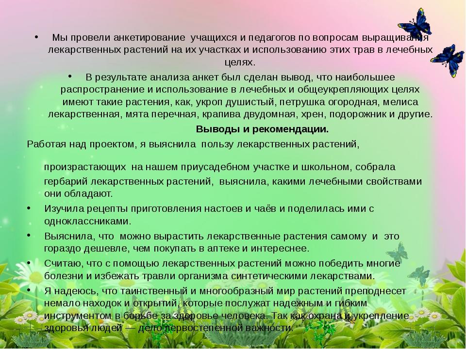 Мы провели анкетирование учащихся и педагогов по вопросам выращивания лекарст...