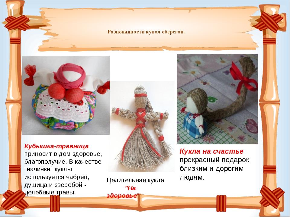 Кукла для здоровья своими руками