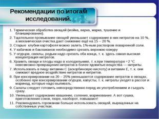 Рекомендации по итогам исследований. 1. Термическая обработка овощей (мойка,