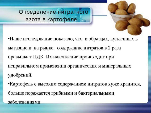 Определение нитратного азота в картофеле. Наше исследование показало, что в...