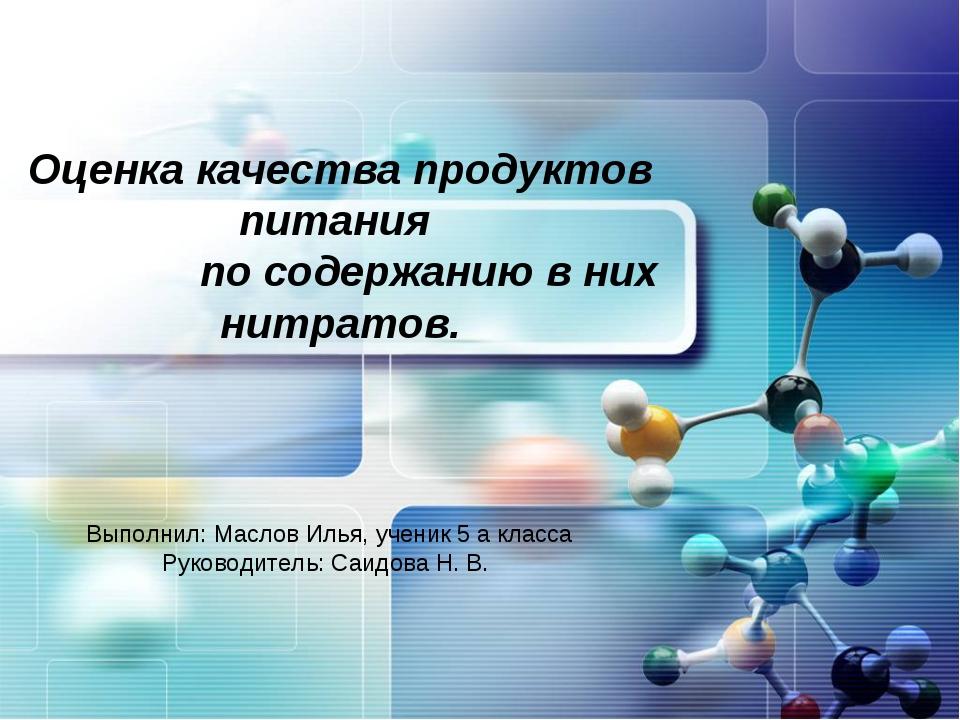 Оценка качества продуктов питания по содержанию в них нитратов.  Выполнил: М...