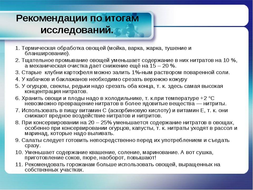 Рекомендации по итогам исследований. 1. Термическая обработка овощей (мойка,...