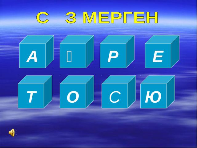 А Т О Ю С Е Р Қ