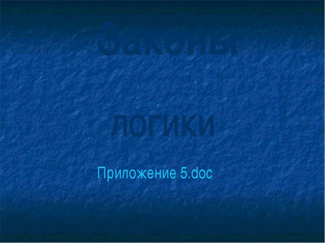 Законы ЛОГИКИ Приложение 5.doc