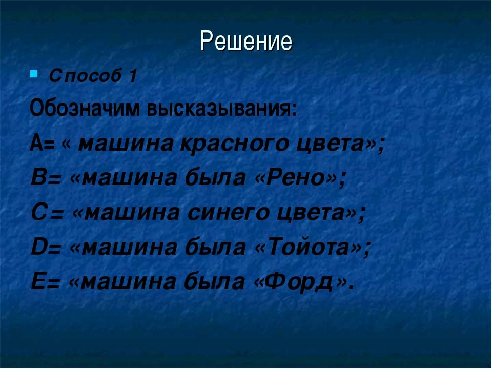 Решение Способ 1 Обозначим высказывания: А= « машина красного цвета»; В= «маш...