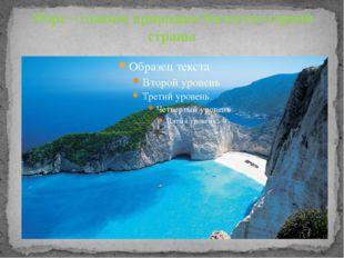Море – главное природное богатство горной страны
