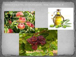 виноградом, персиками, маслинами и оливковым маслом