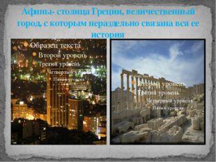 Афины- столица Греции, величественный город, с которым нераздельно связана вс