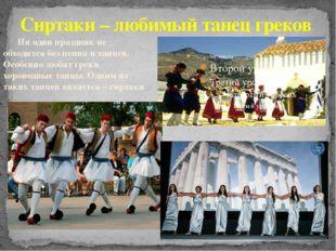 Сиртаки – любимый танец греков Ни один праздник не обходится без пения и танц