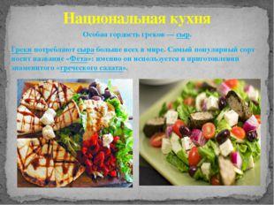Особая гордость греков—сыр. Грекипотребляютсырабольше всех в мире. Самы