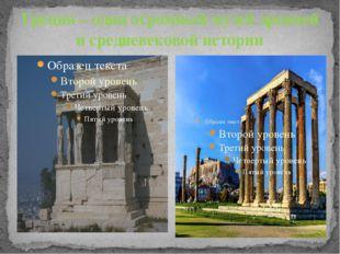 Греция – один огромный музей древней и средневековой истории