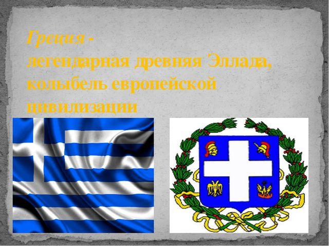 Греция - легендарная древняя Эллада, колыбель европейской цивилизации
