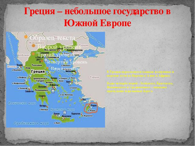 Греция – небольшое государство в Южной Европе В Греции пересекаются важные во...