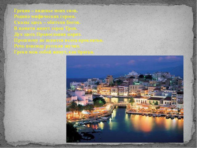 Греция – виденье моих снов. Родина мифических героев. Скалы здесь – обители...
