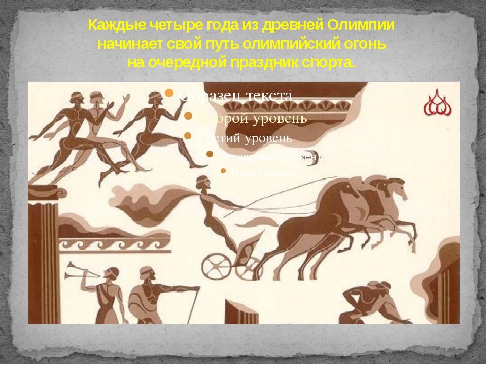 Каждые четыре года из древней Олимпии начинает свой путь олимпийский огонь на...