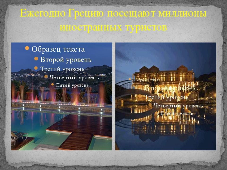Ежегодно Грецию посещают миллионы иностранных туристов