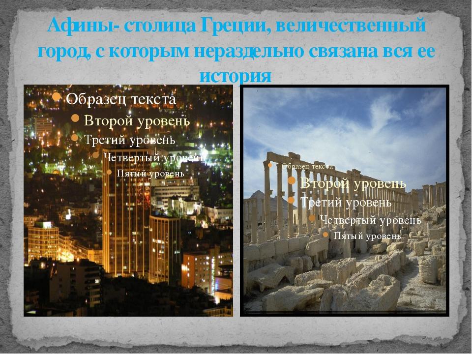 Афины- столица Греции, величественный город, с которым нераздельно связана вс...