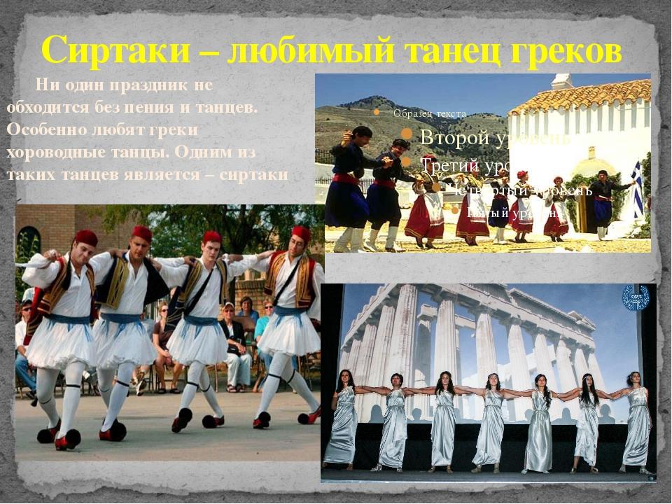 Сиртаки – любимый танец греков Ни один праздник не обходится без пения и танц...