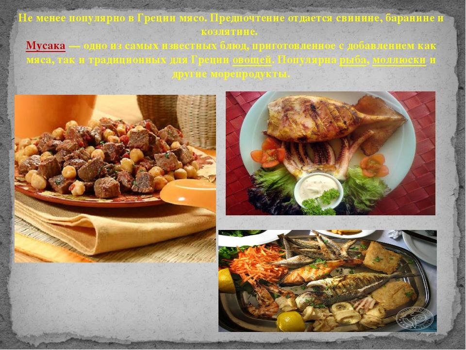 Не менее популярно в Греции мясо. Предпочтение отдается свинине, баранине и к...