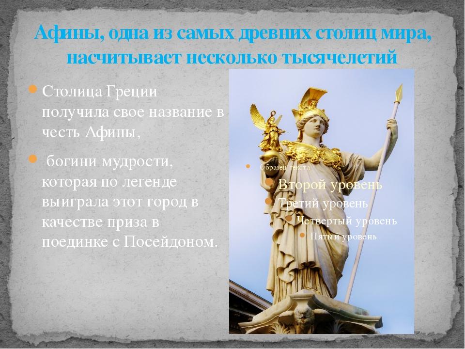 Афины, одна из самых древних столиц мира, насчитывает несколько тысячелетий С...