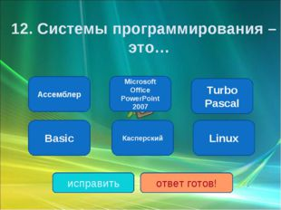 Ассемблер Basic Turbo Pascal Касперский Microsoft Office PowerPoint 2007 Linu