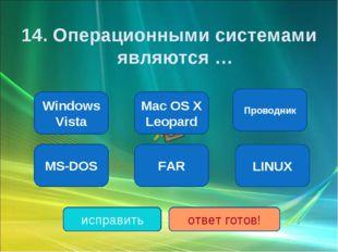 Windows Vista MS-DOS Mac OS X Leopard FAR Проводник исправить ответ готов! 14
