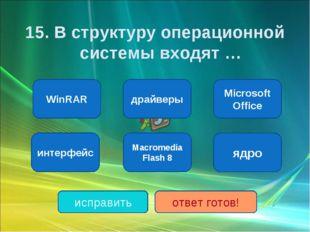 ядро интерфейс драйверы Macromedia Flash 8 Microsoft Office WinRAR исправить