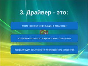 программа для обслуживания периферийного устройства программа просмотра гипер