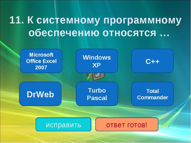 Total Commander DrWeb Windows XP Turbo Pascal C++ Microsoft Office Excel 2007...