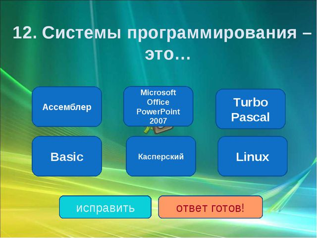 Ассемблер Basic Turbo Pascal Касперский Microsoft Office PowerPoint 2007 Linu...