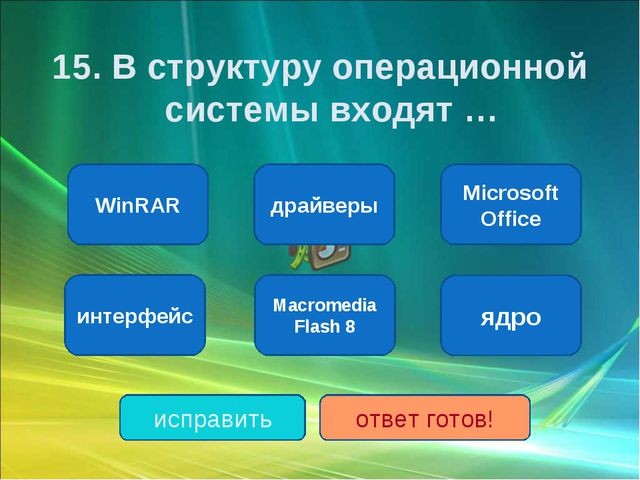 ядро интерфейс драйверы Macromedia Flash 8 Microsoft Office WinRAR исправить...