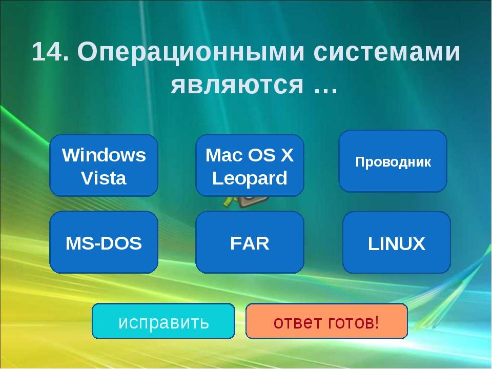 Windows Vista MS-DOS Mac OS X Leopard FAR Проводник исправить ответ готов! 14...