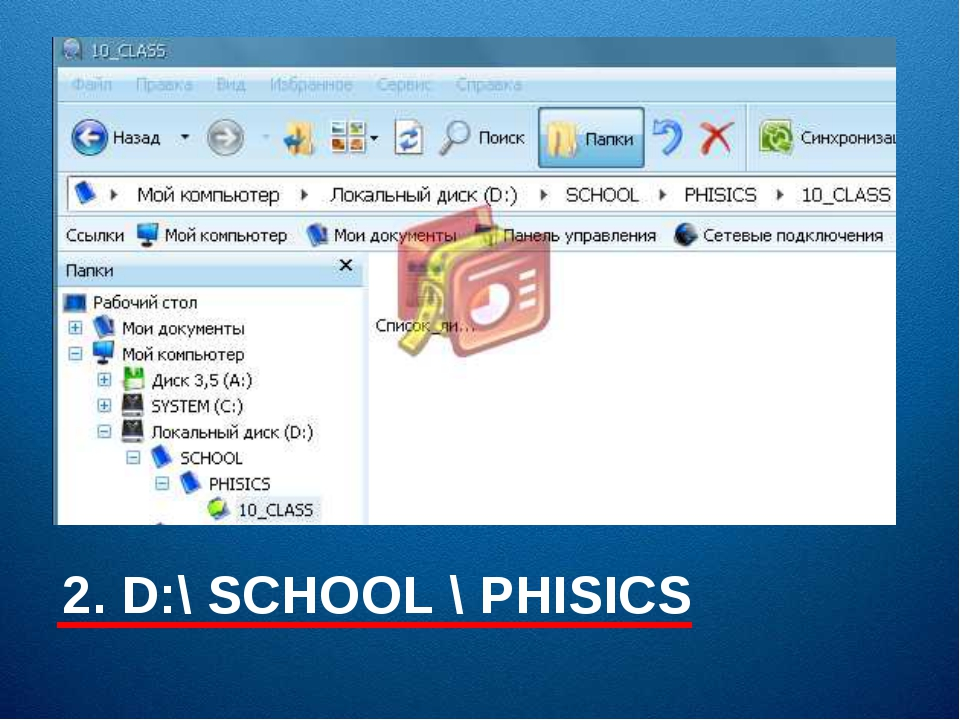 2. D:\ SCHOOL \ PHISICS