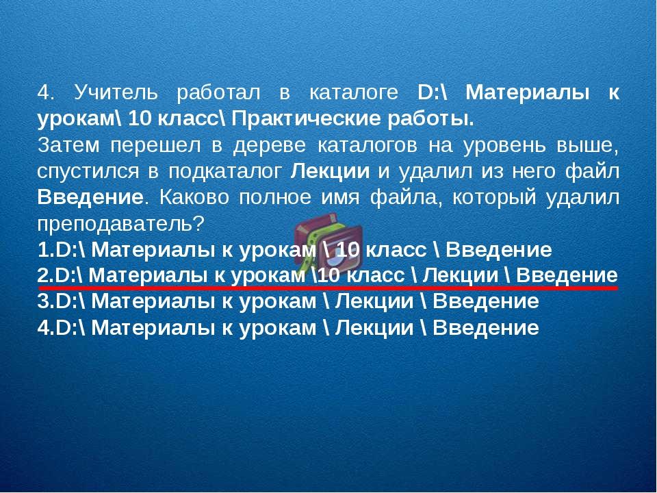 4. Учитель работал в каталоге D:\ Материалы к урокам\ 10 класс\ Практические...
