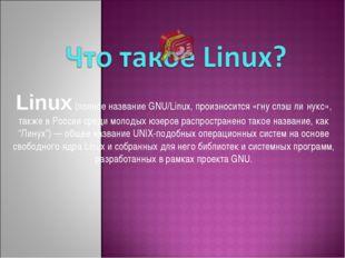 Linux (полное название GNU/Linux, произносится «гну слэш ли́нукс», также в Ро