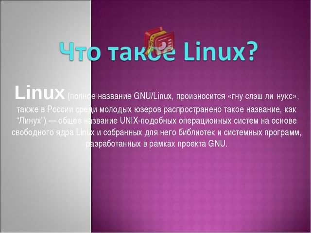 Linux (полное название GNU/Linux, произносится «гну слэш ли́нукс», также в Ро...