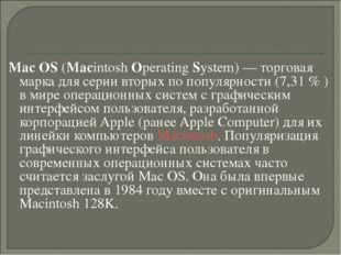 Mac OS (Macintosh Operating System)— торговая марка для серии вторых по попу