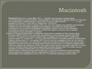 Macintosh (Макинто́ш) или Mac (Мак)— линейка персональных компьютеров, спрое
