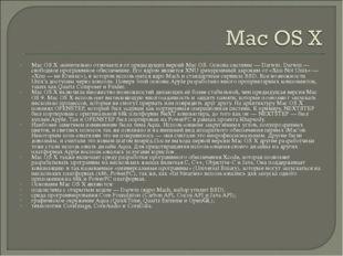 Mac OS X значительно отличается от предыдущих версий Mac OS. Основа системы —