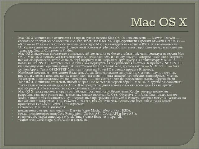 Mac OS X значительно отличается от предыдущих версий Mac OS. Основа системы —...