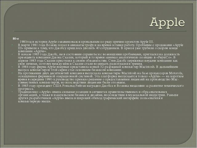 80-е 1980год в истории Apple ознаменовался провальным по ряду причин проекто...