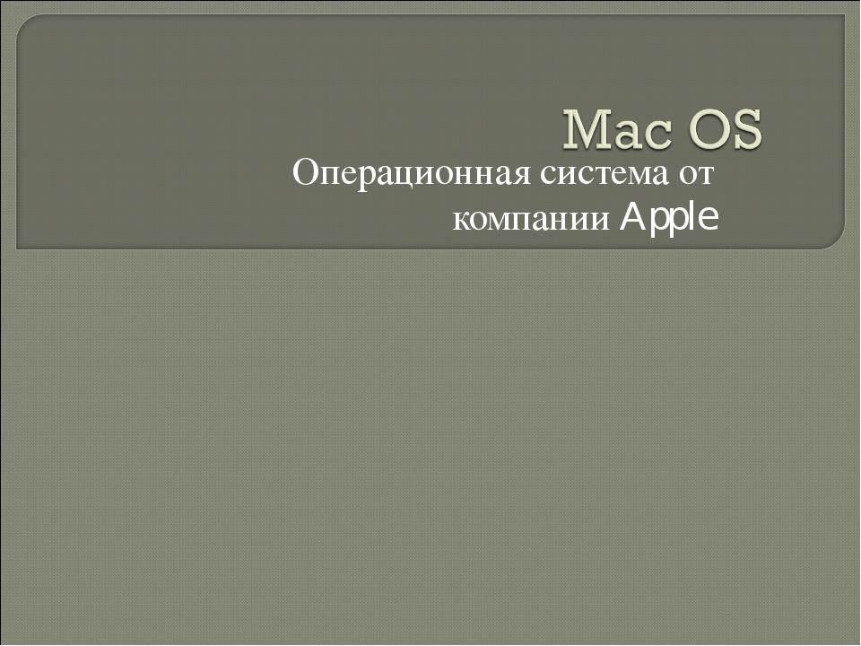 Операционная система от компании Apple