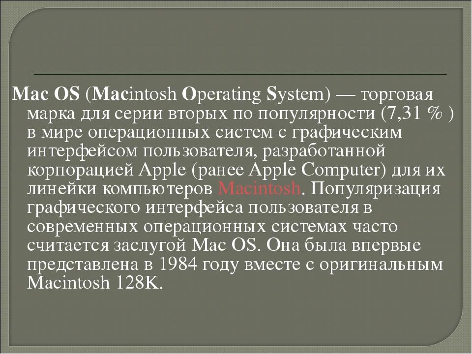 Mac OS (Macintosh Operating System)— торговая марка для серии вторых по попу...
