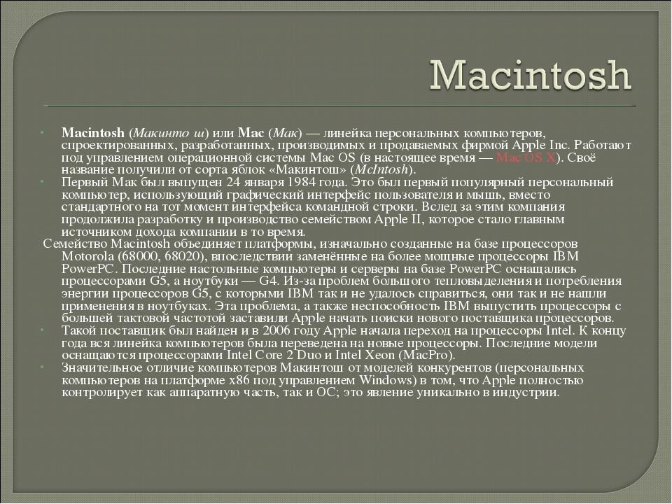 Macintosh (Макинто́ш) или Mac (Мак)— линейка персональных компьютеров, спрое...